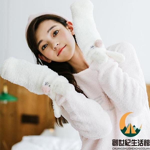 卡通兔子睡眠襪地板襪珊瑚絨襪子女加厚日系秋冬毛絨保暖可愛【創世紀生活館】