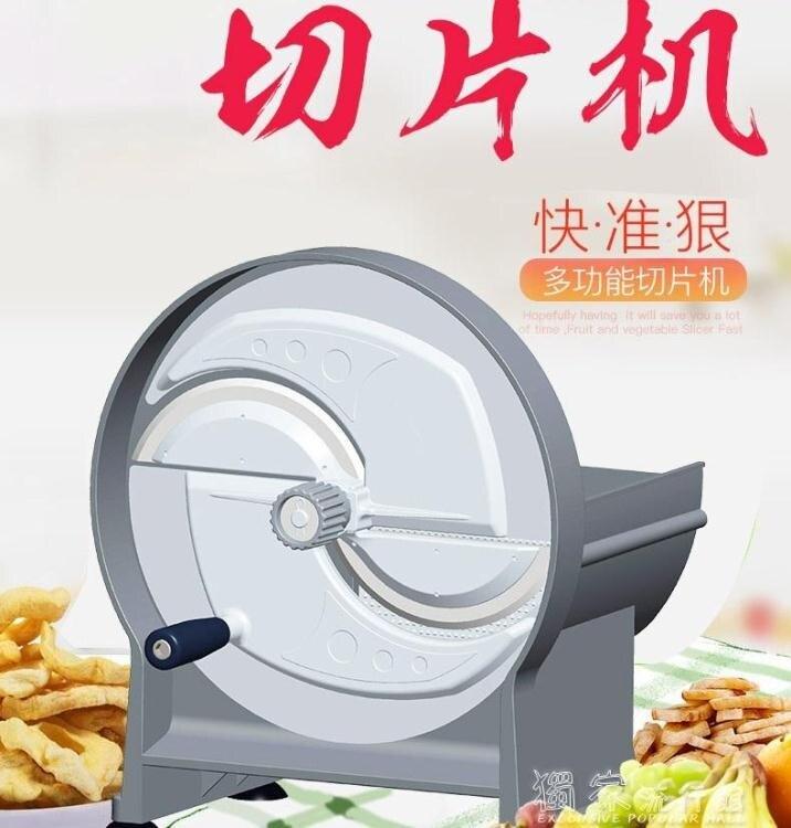 切片器檸檬切片機水果切片機手動切片器多功能商用家用土豆片切水果神 交換禮物YJT