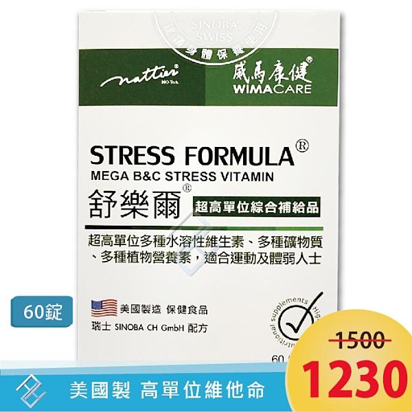 【威馬康健】舒樂爾 超高單位綜合補給品 60錠/盒|維生素、礦物質、營養素
