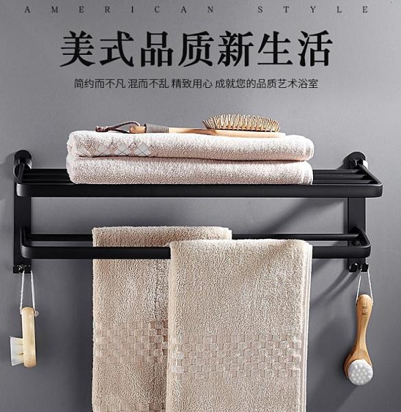 免打孔黑色毛巾架衛生間摺疊浴巾架置物架北歐浴室毛巾桿衛浴掛件 淇朵市集