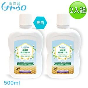 【萊悠諾 NATURO】一漱淨菌綠茶植萃精華綠蜂膠亮白極淨漱口水-2入