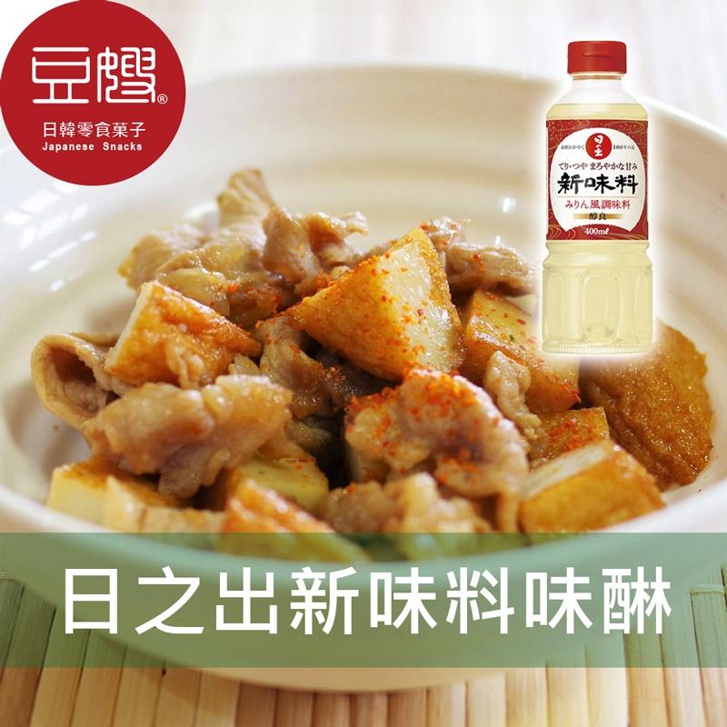 【日本】日本調味 日之出 新味料 醇良味醂(400ml)