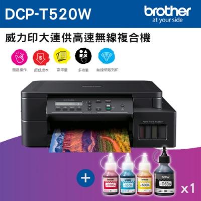 【墨水8折】Brother DCP-T520W 威力印大連供高速無線複合機+BTD60BK+BT5000C/M/Y墨水組(1組)