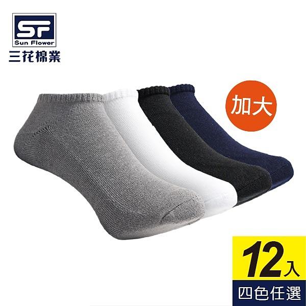 【南紡購物中心】【Sun Flower三花】三花大尺寸隱形運動襪.襪子(12雙組)