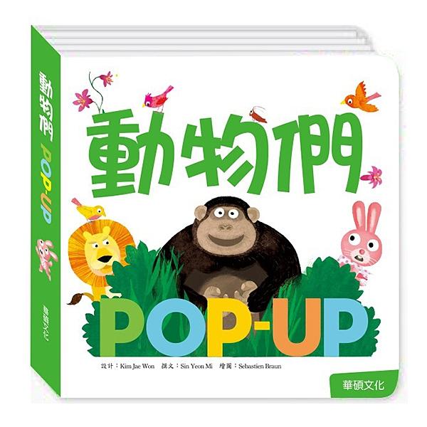 華碩文化趣味認知立體書_動物們 童書 故事書