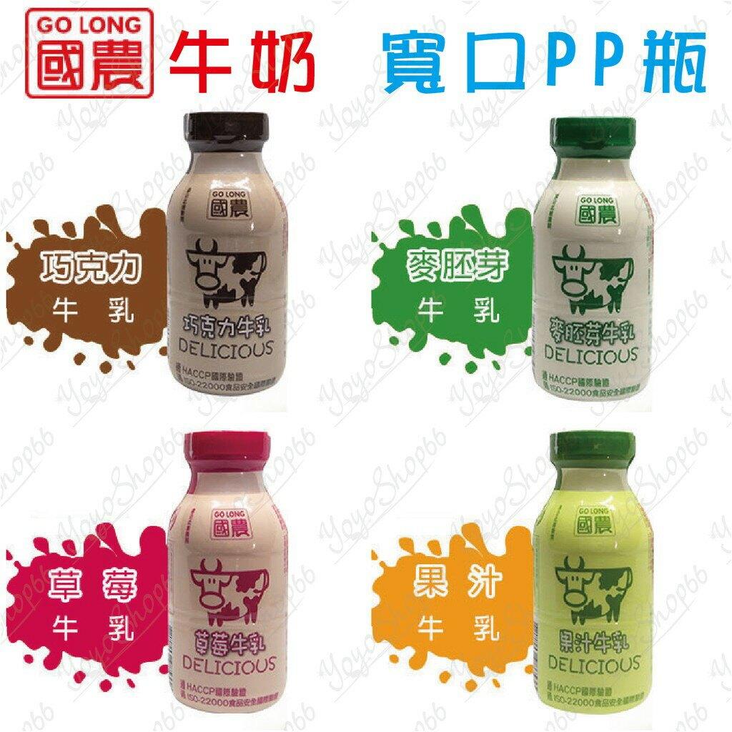 【蜜絲小舖】國農牛奶 寬口PP瓶牛奶 215ml (巧克力/草莓/果汁/麥芽)四種口味 調味乳 保久乳 飲品 飲料 牛奶#678