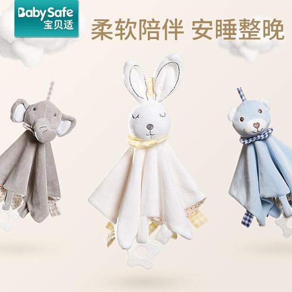 babysafe嬰兒毛絨玩具玩偶布娃娃哄睡0-1歲寶寶睡眠可入口安撫巾