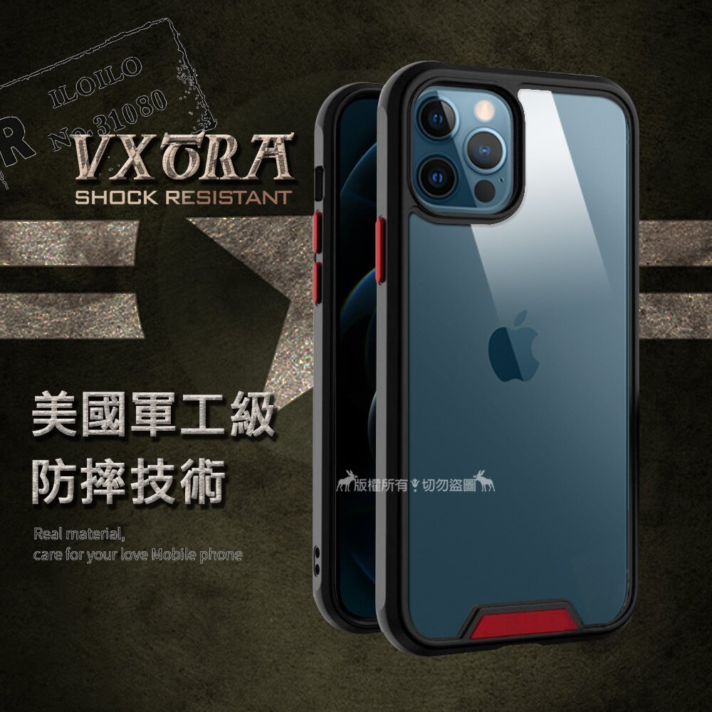 VXTRA美國軍工級防摔技術 iPhone 12 / 12 Pro 6.1吋 共用 氣囊保護殼 手機殼(戰甲黑)