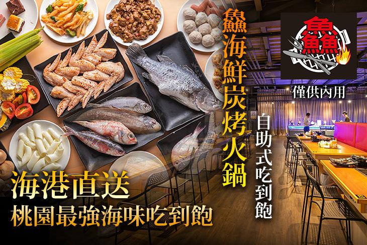 【桃園】鱻海鮮炭烤火鍋自助式吃到飽 #GOMAJI吃喝玩樂券#電子票券#美食餐飲