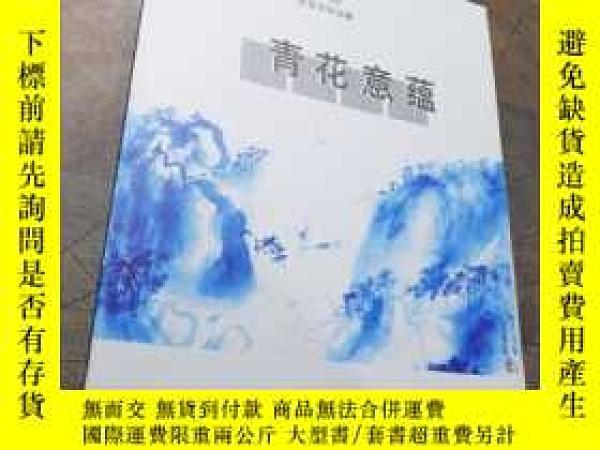二手書博民逛書店吳蒼耳作品集罕見青花意蘊Y403679
