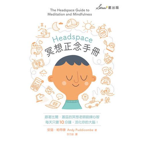 電子書 Headspace冥想正念手冊