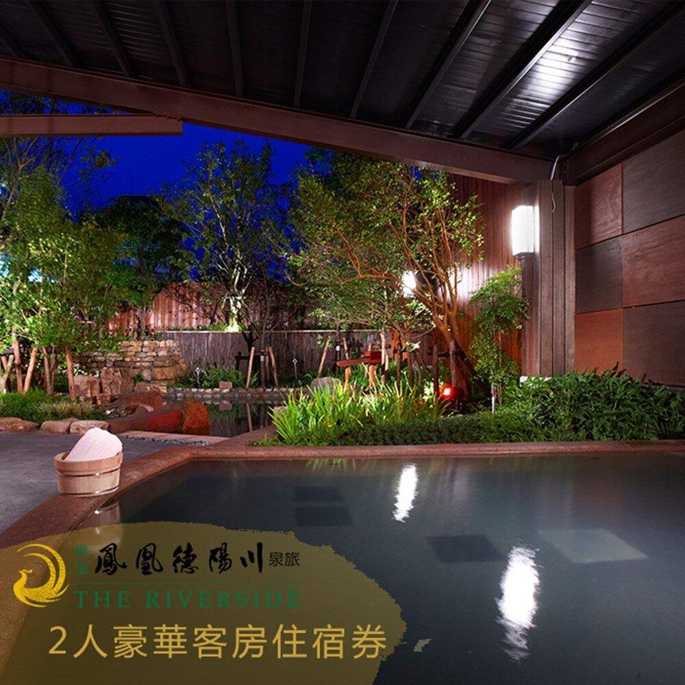 (礁溪)鳳凰德陽川泉旅-2人一泊一食住宿券