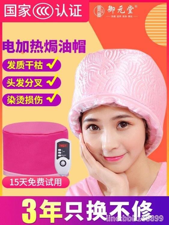 加熱帽 家用加熱帽髮膜蒸髮帽蒸汽焗油帽女電髮熱帽染髮頭髮護理 尚品衣櫥新品
