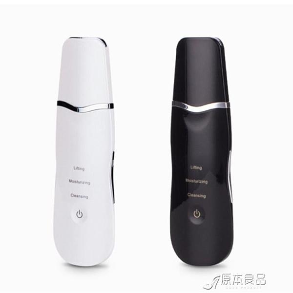 美容儀器 新品爆款超聲波離子鏟皮機 充電式潔面導入儀 嫩膚美容儀器潔面【母親節禮物】