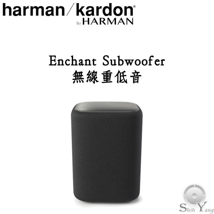 Harman Kardon 美國 Enchant Subwoofer 無線重低音喇叭 800/1300專用 公司貨