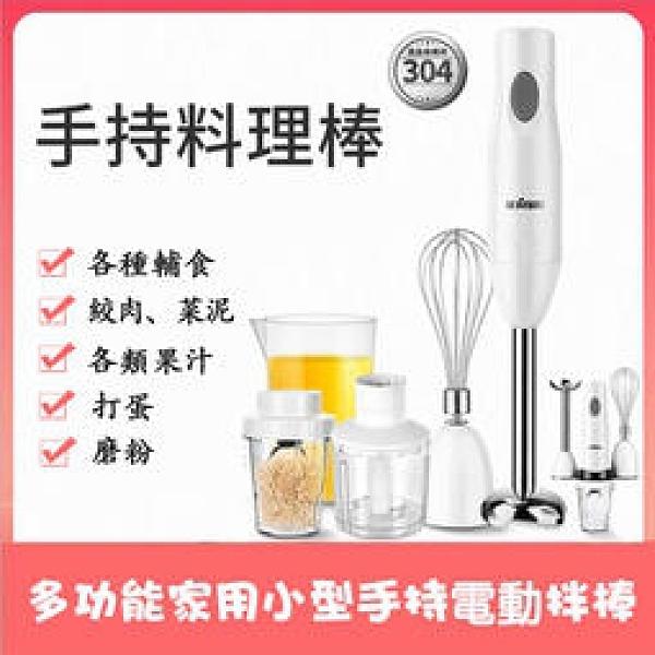 現貨 辅食机 多功能手持料理棒 小型电动打蛋器 家用烘焙 搅拌机 料理機