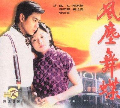 《風塵舞蝶》 陳紅 鄭家榆 林志穎 國語 DVD