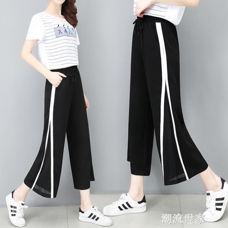 雪紡闊腿褲女夏2020新款寬鬆薄款高腰冰絲垂感七分褲女運動九分褲