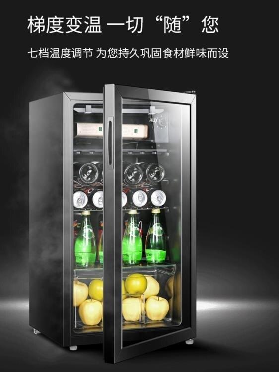 火爆夯貨-AUX/奧克斯 JC-95冷藏柜冰吧家用小型客廳單門冰箱茶葉恒溫紅酒柜 MKS