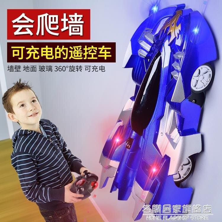 兒童遙控汽車玩具男孩10歲爬墻車5四驅6充電8賽車12電動7特技7小3 雙十二全館85折