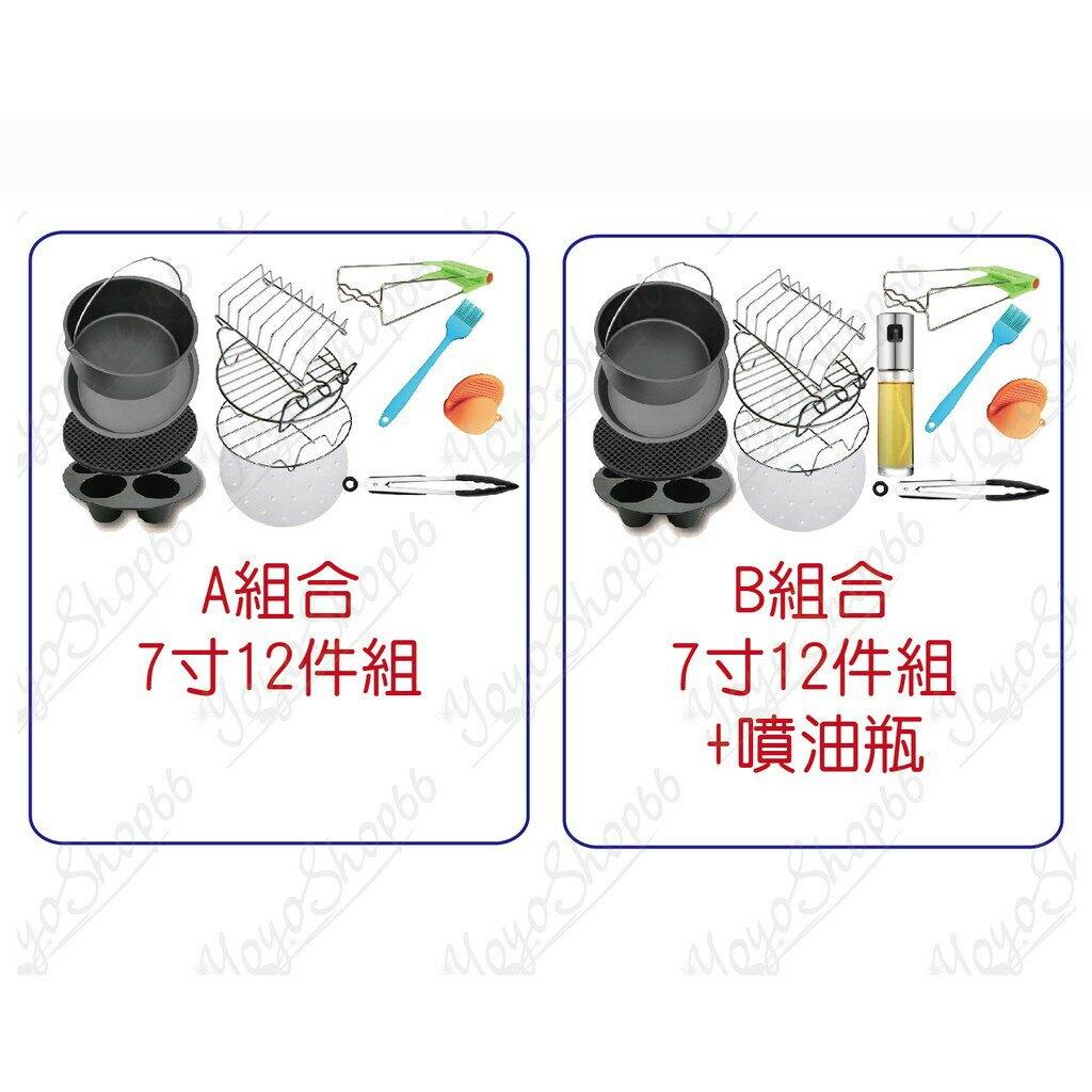 【蜜絲小舖】氣炸鍋配件 304不鏽鋼 SGS國際認證 7寸12件套組 7in 適用3.2QT-6.8QT#524