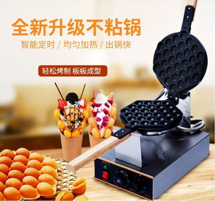 【快速出貨】香港正宗電熱雞蛋仔機商用蛋仔機QQ蛋餅機擺攤不粘鍋雞蛋仔烤餅機 聖誕交換禮物