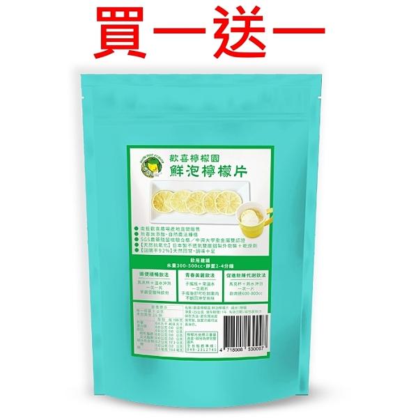 (購買1袋,加送同商品1袋)歡喜檸檬園 鮮泡檸檬片(25g)【歡喜檸檬園】