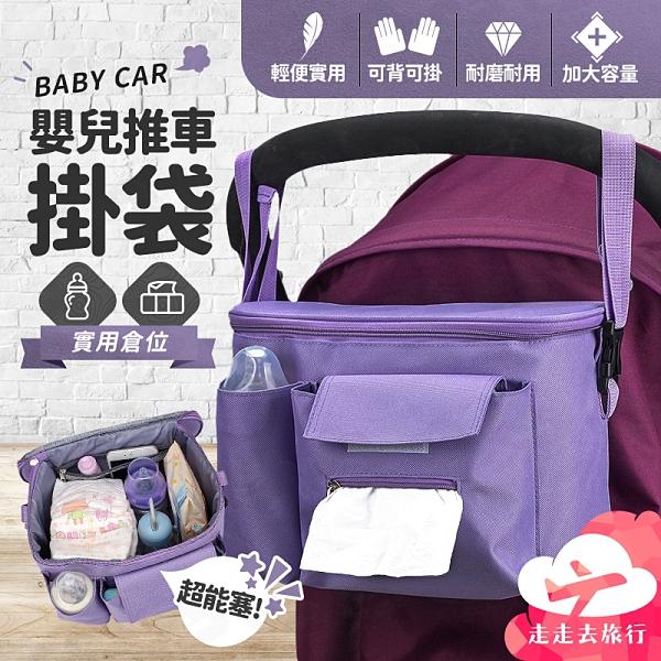 【台灣現貨】嬰兒推車掛袋 寶寶手推車掛包 置物袋 多功能媽咪包 推車包【BJ137】99750走走去旅行