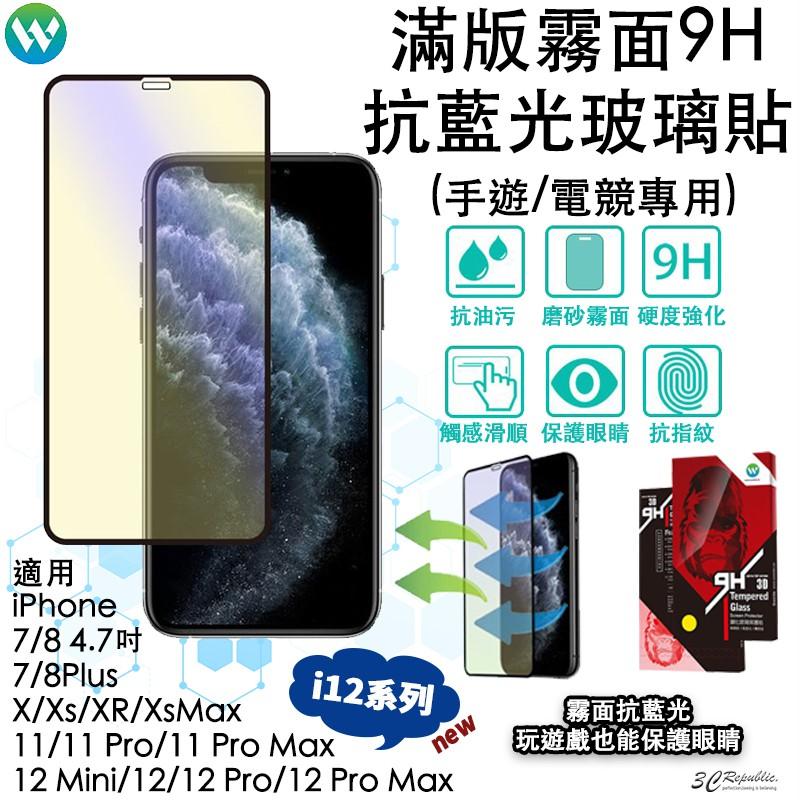 電競 抗藍光 霧面 玻璃貼 iPhone12 7 8 11 Pro X Xs XR Xs Max mini 鋼化 3D