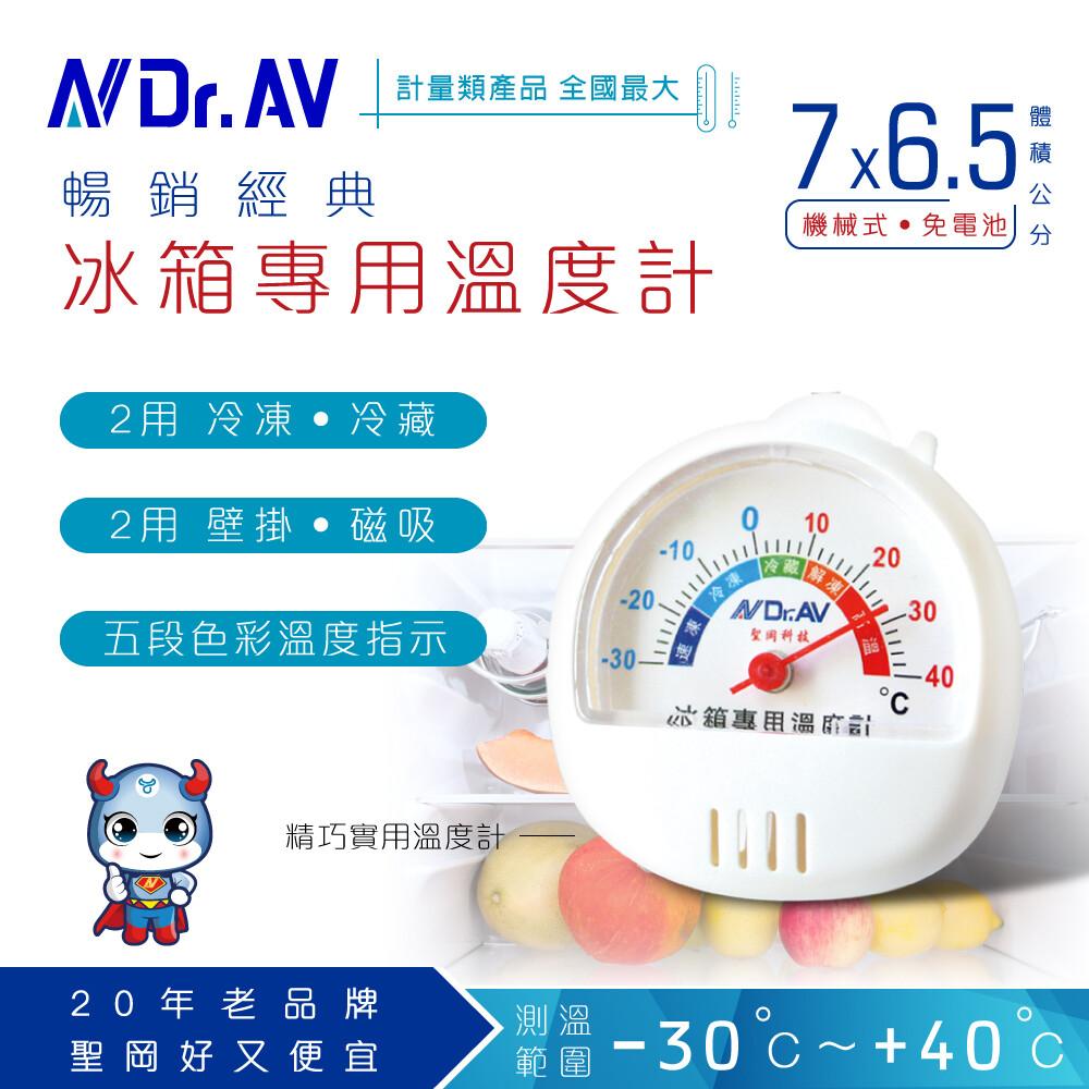 n dr.av聖岡科技gm-70s 冰箱專用溫度計
