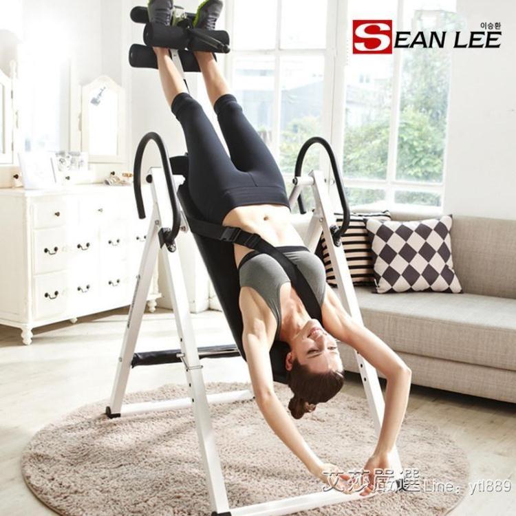 (居家優品/限時免運)SEAN LEE拉伸機器倒掛吊器增高長高個腰椎緩解健身器材家用倒立機快速出貨