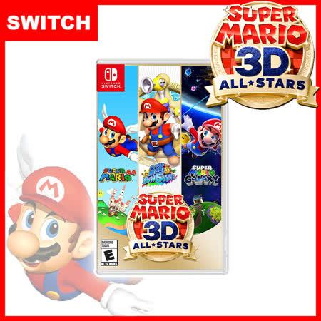 【Nintendo 任天堂】Switch NS 超級瑪利歐 3D 收藏輯 (中文)