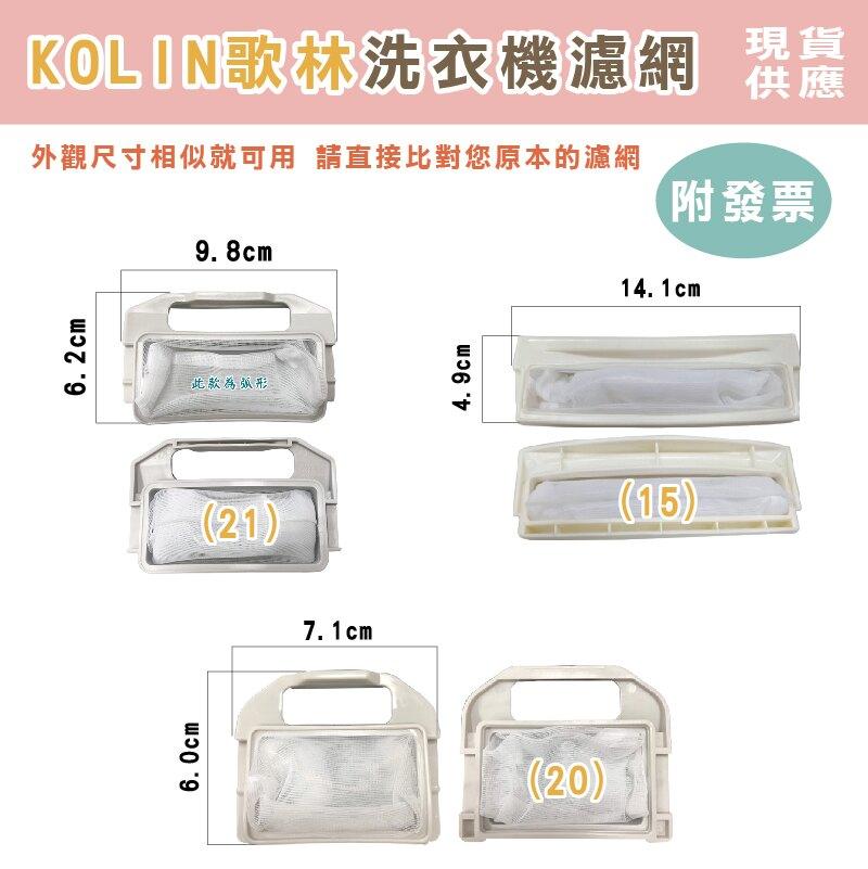 歌林 KOLIN 洗衣機濾網 棉絮過濾網 洗衣機 濾網 現貨 附發票 外觀尺寸相似就可用