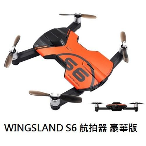WINGSLAND S6 豪華版 航拍器 空拍機 口袋空拍機 遙控空拍機