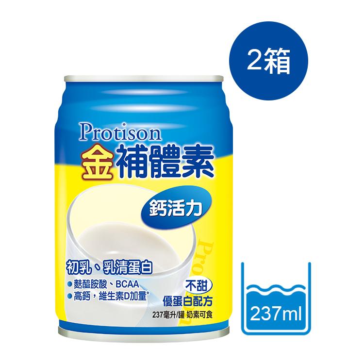 金補體素 鈣活力 不甜口味 (增強體力配方)