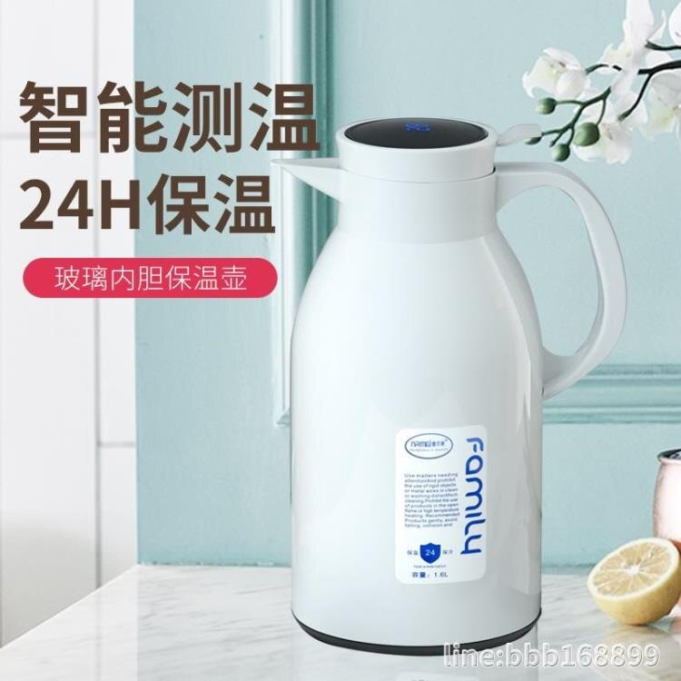 水壺 歐式保溫壺家用大容量玻璃內膽保溫水壺1.6L熱水開水瓶智能暖水壺