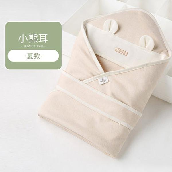嬰兒抱被春秋純棉新生兒包被夏季薄款初生寶寶包巾用品外出襁褓包