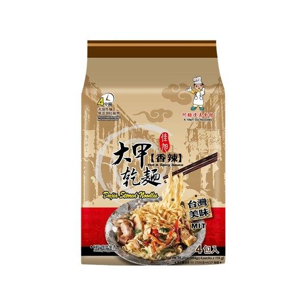 大甲乾麵 香辣(116gx4包入)【小三美日】團購/乾拌麵◢D931395
