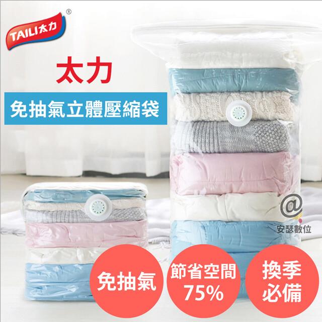 太力 免抽氣 立體 壓縮袋 中款收納袋 真空袋 棉被 衣物 壓縮收納袋 真空 換季 收納袋