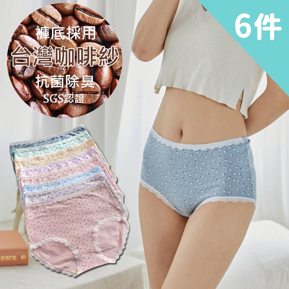 【Wonderland】純棉舒適高彈力咖啡紗中腰內褲(6件組)