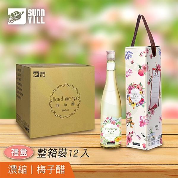 【漆寶】《花果椿妝》禮盒│濃縮-梅子醋600ml(整箱裝/12入)