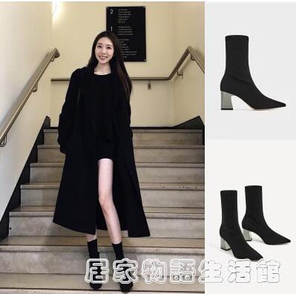 瘦瘦靴女高跟短靴針織春秋單靴子尖頭襪靴粗跟冬季彈力款 聖誕節鉅惠