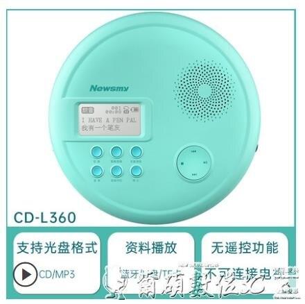 CD機 紐曼L360英語cd播放機復讀機光盤學習機藍芽隨身聽dvd播放器CD機 LX爾碩 爾碩