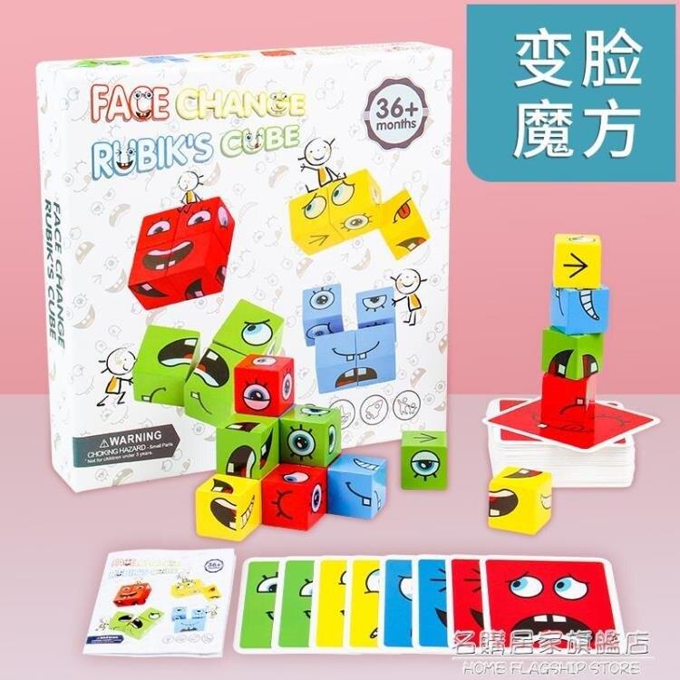 變臉魔方積木你哭我笑拼圖兒童玩具桌面游戲6親子互動專注力訓練 名購新品 雙十二全館85折