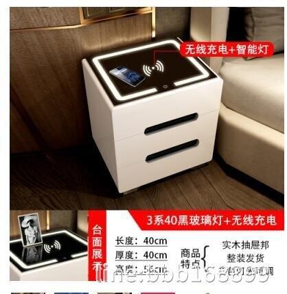床头櫃 智能床頭櫃迷你臥室簡約現代輕奢可充電網紅多功能北歐小型床邊櫃