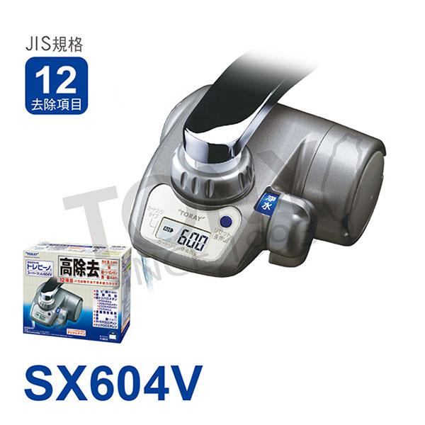 免運 日本東麗 高效去除型淨水器 (SX604V) 總代理貨品質保證