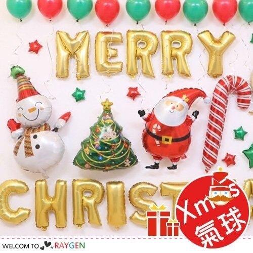 聖誕裝飾造型鋁膜氣球 佈置 配件 3入/組【大尺寸】