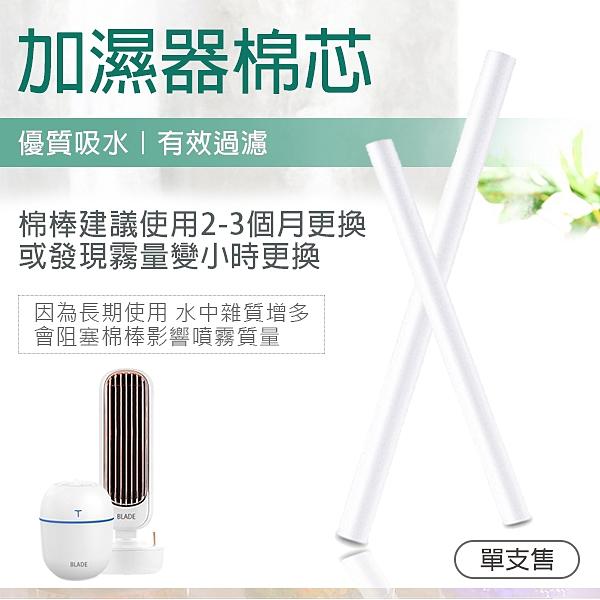 【coni shop】加濕器棉芯 現貨 當天出貨 吸水棒 替換棉芯 棉棒 過濾棉芯棒