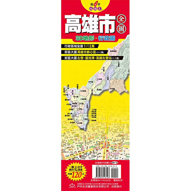 台灣縣市地圖王:高雄市全圖
