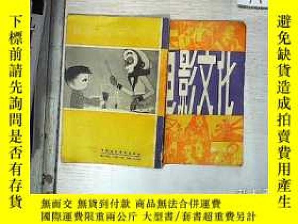 二手書博民逛書店罕見電影文化叢刊(第二輯)(1980—2)Y261116